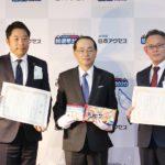 第8回フローズン・アワード 味の素冷凍食品、ハーゲンダッツジャパンに栄冠/日本アクセス