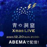 今年はABEMAで「青の洞窟XmasオンラインLIVE」/日清フーズ特別協賛