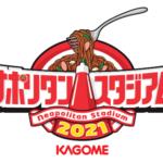 来年のナポリタン日本一はオンラインで決める/カゴメ