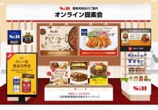 業務用オンライン提案会を開始/エスビー食品