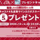 どん兵衛×「転スラ」キャンペーン第2弾/日清食品