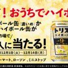 27万人に「ハイボール缶」無料券/サントリー