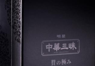 5,000円の豪華「中華三昧」をオンライン限定で/明星食品