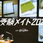 注目のラッパー・Rin音が受験生応援/大塚製薬