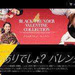 「ブラックサンダー」バレンタインコレクション2021/有楽製菓