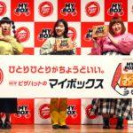 ピザ好き「3時のヒロイン」がトーク炸裂/日本ピザハット