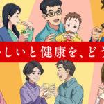企業CMで日常と家族団らん描く/森永乳業