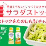 新発売「にんじんドレッシング」試せるCP/キユーピー