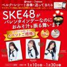 「SKE48がバレンタインデーなのにおみそ汁を振る舞います!」キャンペーン/マルサンアイ