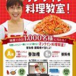 平野レミのWEB料理教室当たる/カゴメ