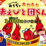 「QUOカード3千円分」が当たる/日本水産