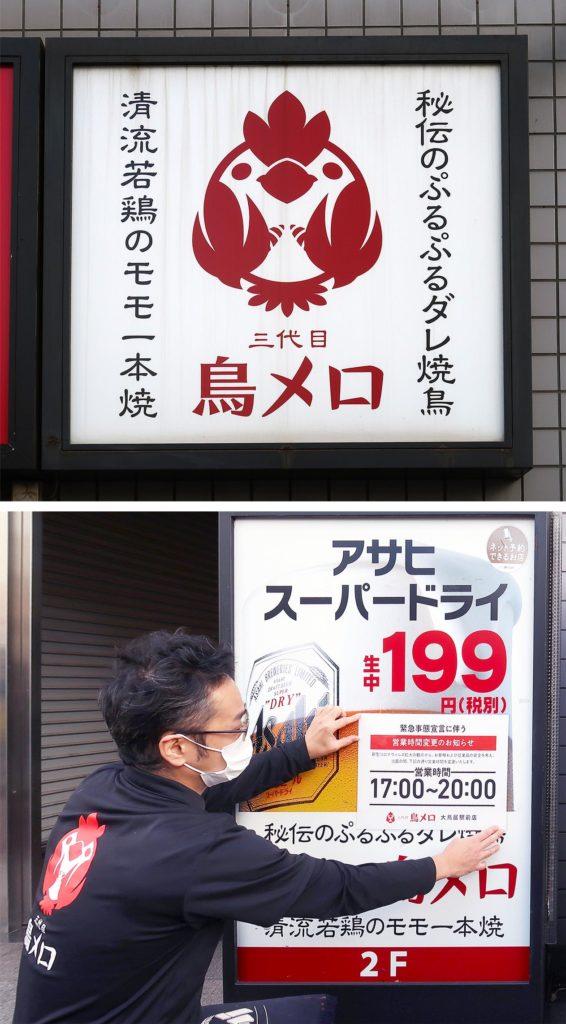 東京 都 居酒屋 営業 時間