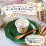 おいしいデザート体験プレゼントキャンペーン/オハヨー乳業