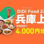 兵庫上陸でキャンペーン/DiDiフードジャパン