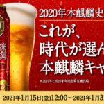 「本麒麟」が千人に当たる/キリンビール