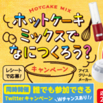 ホットケーキミックスでキャンペーン/昭和産業