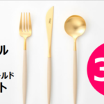 インスタで新年キャンペーン/旭松食品