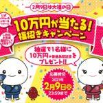 2月9日は「大福の日」&毎月29日は「ふくの日」/日本アクセス