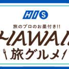 HISと共同でハワイ旅グルメ企画/日本アクセス