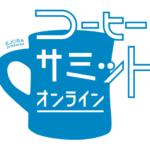 あなたにぴったりの味が見つかる/東日本コーヒー商工組合