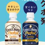 発売前の商品をプレゼント/サントリー