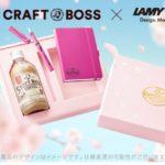 ピンクのLAMY万年筆&ノート当たる/サントリー