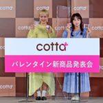 丸山桂里奈と川栄李奈が手作りチョコ体験/cotta