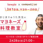 「マヨネーズの日」で料理教室をライブ配信/キユーピー