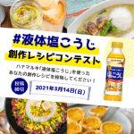 「液体塩こうじ」創作レシピコンテスト開催/ハナマルキ