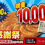 1万円が2千人に当たる/イートアンド