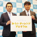 東日本大震災から10年 新たな挑戦を応援/サントリーG
