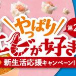 エビが主役の5品でキャンペーン/味の素冷凍食品