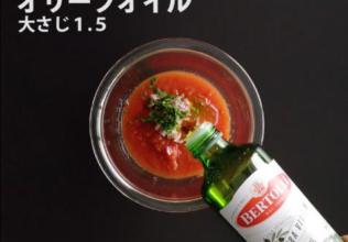 万能トマトソースの動画レシピ/加藤産業