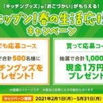 春の生活応援キャンペーン/ニップン
