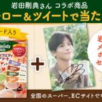 岩田剛典メッセージカード当たる/味の素AGF