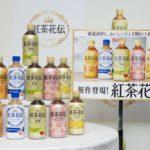 「紅茶花伝」に無糖ストレート/コカ・コーラ