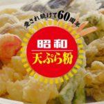「昭和天ぷら粉」で60周年記念CM/昭和産業