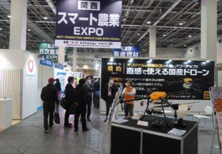 大阪で西日本最大の農業展/リードエグジビションジャパン