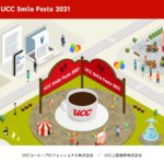 4月に全国3会場で業務用展示会/UCCグループ