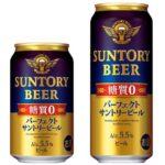 糖質ゼロビール市場へ参入/サントリービール