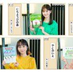 寺島しのぶら5人が環境絵本を読み聞かせ/ネスレ日本