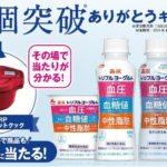 「トリプルヨーグルト」1億個突破キャンペーン/森永乳業