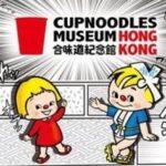 香港にも「カップヌードルミュージアム」/日清食品HD