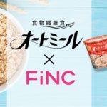 旭松食品のオートミールとタイアップ/FiNC Technologies