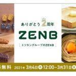 「ZENB」発売2周年でお得なキャンペーン/ミツカン