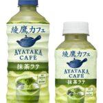 「綾鷹」新シリーズに抹茶ラテ/コカ・コーラ