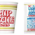 カップヌードルのスープ固めるパウダー/日清食品