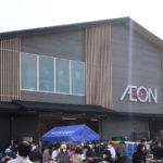 近畿に小型SM1号店/イオンリテール