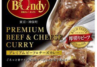欧風カレーボンディの味わいを再現/エスビー食品