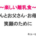 「オンライン離乳食教室~初級編~」鳥栖工場で定期開催/キユーピー